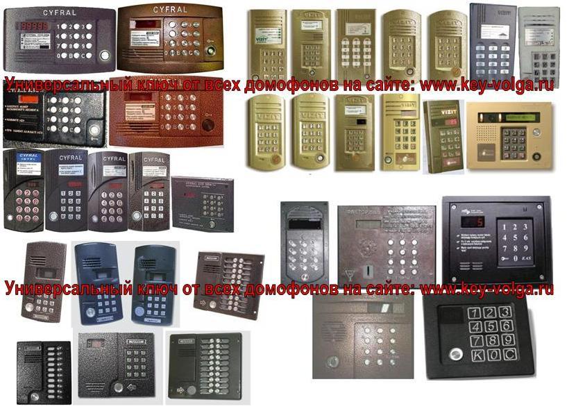 Коды для домофонов универсальный ключ для домофона. как открыть домофон mar